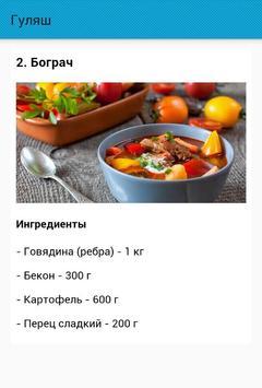 Гуляш. Рецепты screenshot 2