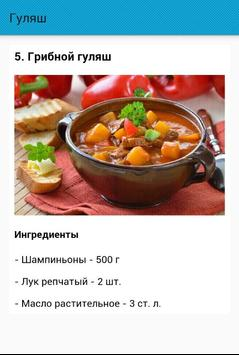 Гуляш. Рецепты screenshot 3