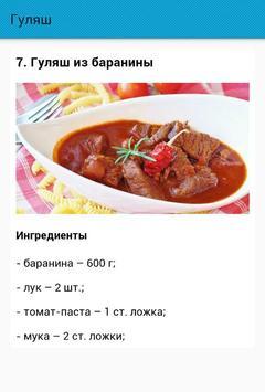 Гуляш. Рецепты screenshot 4