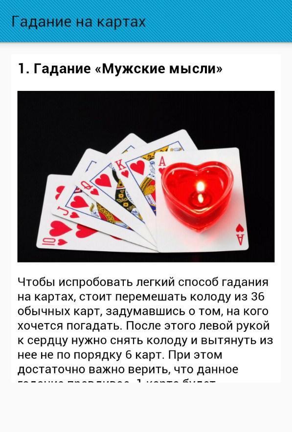 Гадания на картах онлайн русский способ гадания на картах таро прошлое настоящие будущие