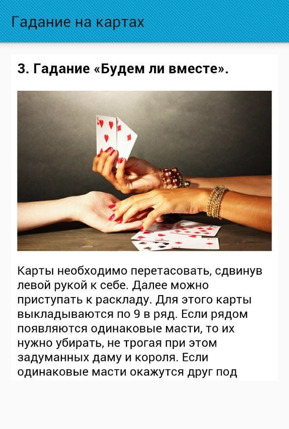 Гадание по картам в орске гадание на русских картах