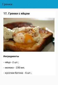 Гренки. Рецепты screenshot 3