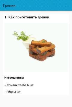 Гренки. Рецепты screenshot 1