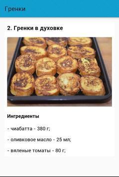 Гренки. Рецепты screenshot 2