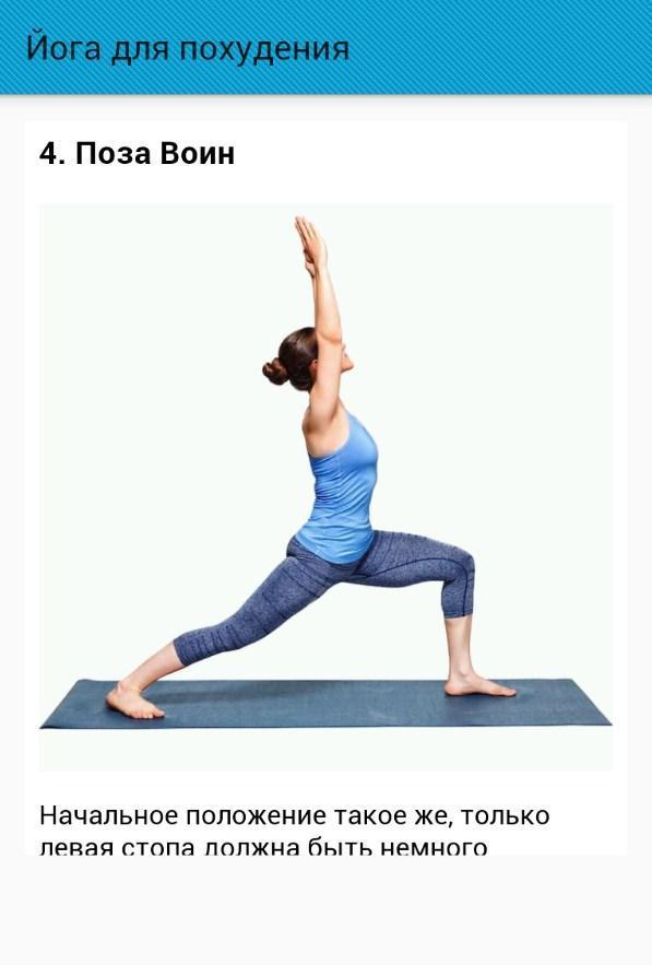 йога для похудения картинки поздравления способ распространен