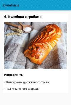 Кулебяка. Рецепты screenshot 3