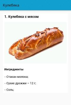 Кулебяка. Рецепты screenshot 1