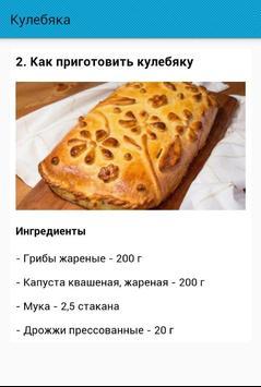 Кулебяка. Рецепты screenshot 2