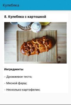 Кулебяка. Рецепты screenshot 4