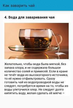 Как заварить чай screenshot 3
