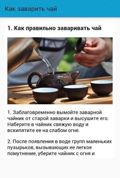 Как заварить чай screenshot 1