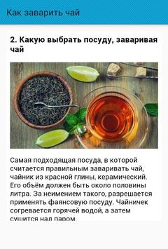 Как заварить чай screenshot 2