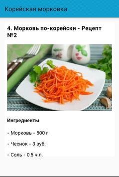 Корейская морковка screenshot 3