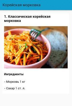 Корейская морковка poster