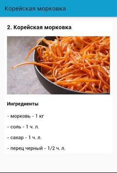 Корейская морковка screenshot 1