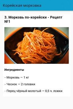 Корейская морковка screenshot 2
