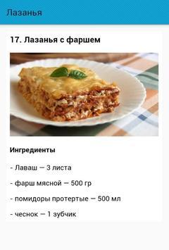 Лазанья. Рецепты screenshot 4