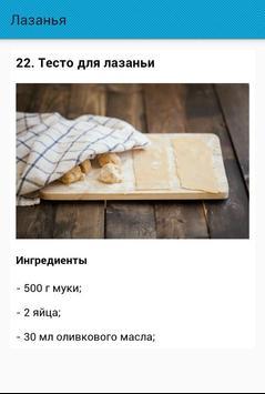Лазанья. Рецепты screenshot 5