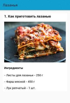 Лазанья. Рецепты screenshot 1