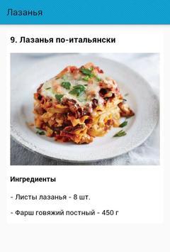 Лазанья. Рецепты screenshot 2