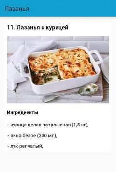 Лазанья. Рецепты screenshot 3