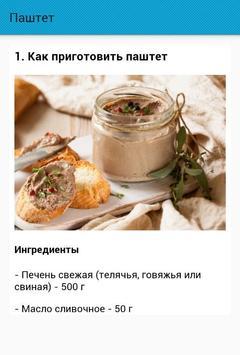 Паштет. Рецепты screenshot 1