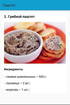 Паштет. Рецепты screenshot 2