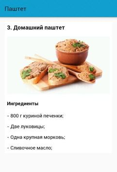 Паштет. Рецепты screenshot 3