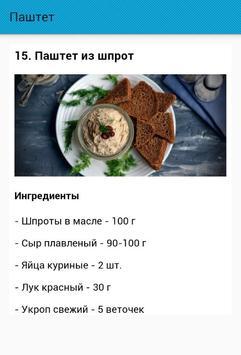 Паштет. Рецепты screenshot 4