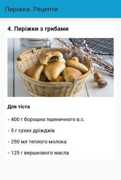Пиріжки. Рецепти screenshot 4