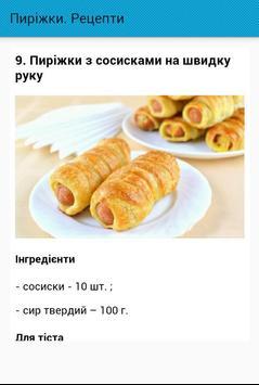 Пиріжки. Рецепти screenshot 5