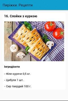 Пиріжки. Рецепти screenshot 7