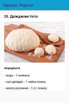 Пиріжки. Рецепти poster
