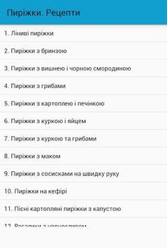 Пиріжки. Рецепти screenshot 1