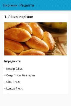 Пиріжки. Рецепти screenshot 2