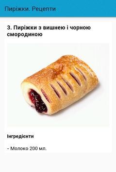 Пиріжки. Рецепти screenshot 3