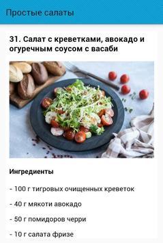 Простые салаты apk screenshot