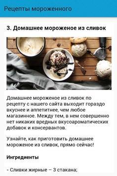 Рецепты мороженного screenshot 1