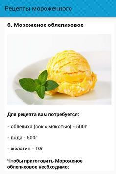 Рецепты мороженного screenshot 2