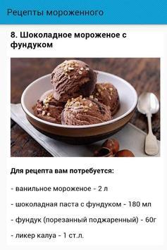 Рецепты мороженного screenshot 3