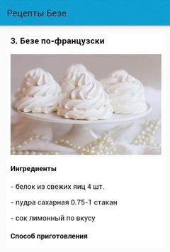 Рецепты Безе apk screenshot