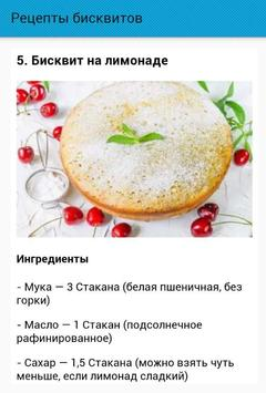 Рецепты бисквитов apk screenshot