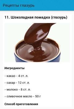 Рецепты глазурь apk screenshot