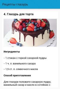 Рецепты глазурь screenshot 1