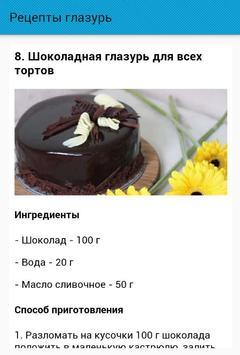Рецепты глазурь screenshot 2