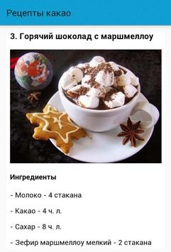 Рецепты Какао apk screenshot