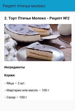 Рецепты птичье молоко screenshot 2