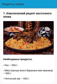 Рецепты плова apk screenshot