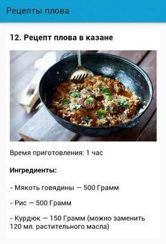 Рецепты плова screenshot 3