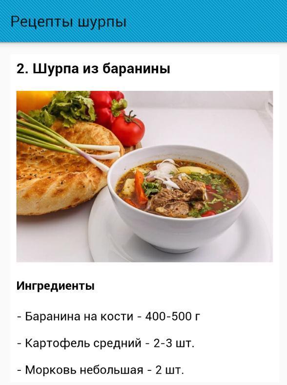 Рецепты шурпы 3